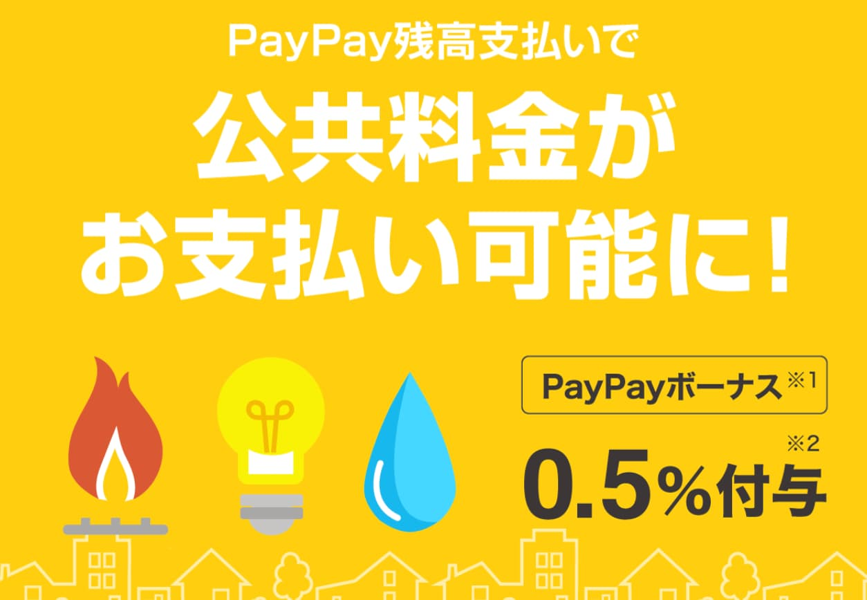 公共料金支払いについて、PayPay公式より引用