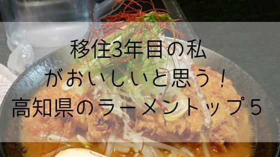 移住3年目の私がおいしいと思う!高知県のラーメン屋さんトップ5