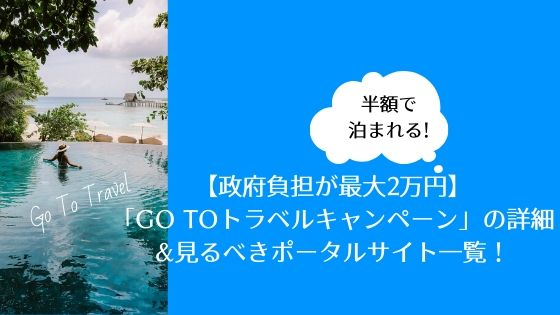 【政府負担が最大2万円】「GO TOトラベルキャンペーン」の詳細&見るべきポータルサイト一覧