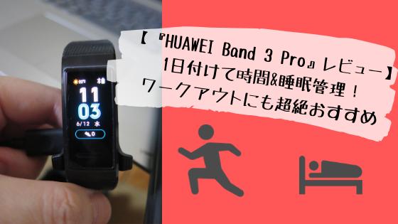 【『HUAWEI Band 3 Pro』レビュー】1日付けて時間&睡眠管理!ワークアウトにも超絶おすすめ👍