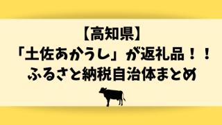 土佐あかうしが返礼品!高知県のふるさと納税自治体まとめ