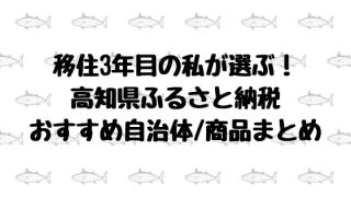 2019年度版】移住3年目の私が選ぶ!高知県ふるさと納税おすすめ自治体 ...