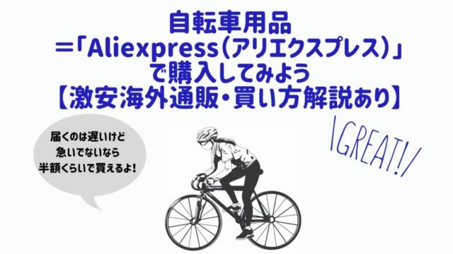 自転車用品=「Aliexpress(アリエクスプレス)」で購入しよう【激安海外通販・買い方解説あり】
