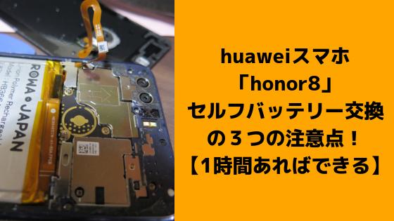 honor8セルフバッテリー交換