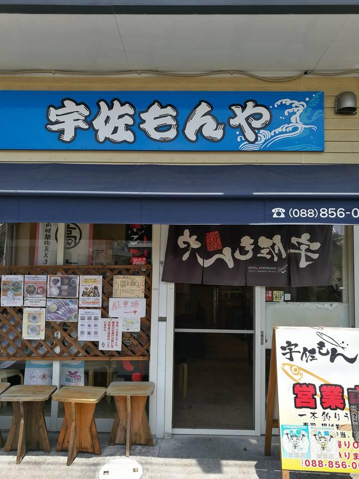 『宇佐もんや』【高知県土佐市】でリーズナブルな旬のうるめいわしを食す