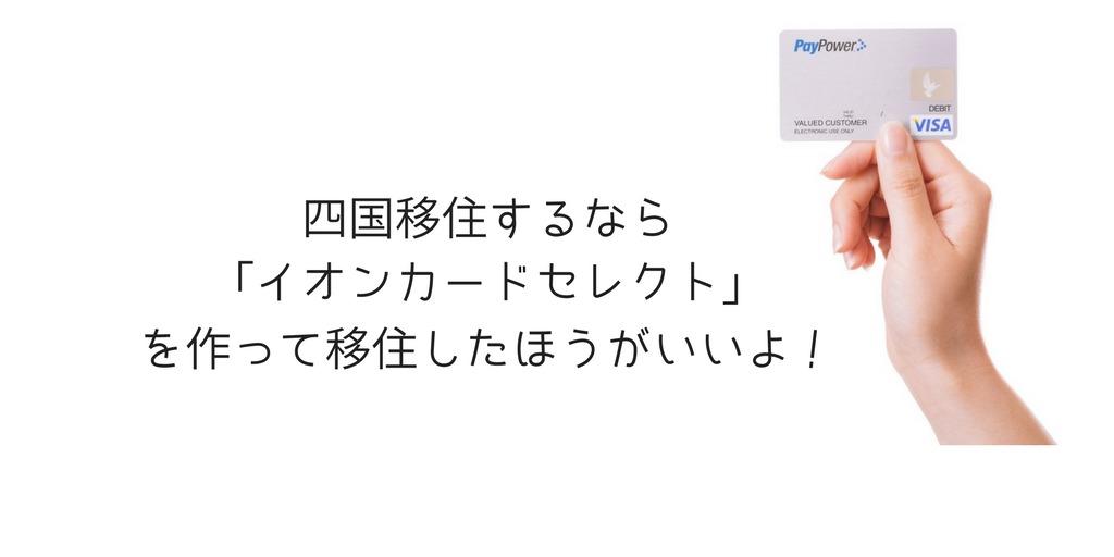 四国移住に「イオンカードセレクト」をおすすめする4つの理由!