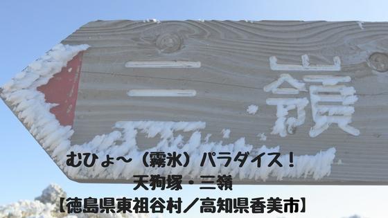 むひょ~(霧氷)パラダイス!天狗塚・三嶺【徳島県東祖谷村/高知県香美市】