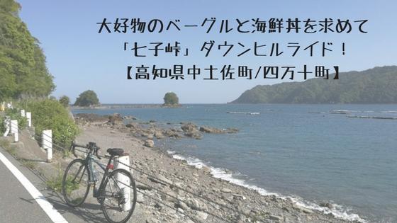 【高知県中土佐町/四万十町】「七子峠」ダウンヒルライド!〜大好物のベーグルと海鮮丼を求めて