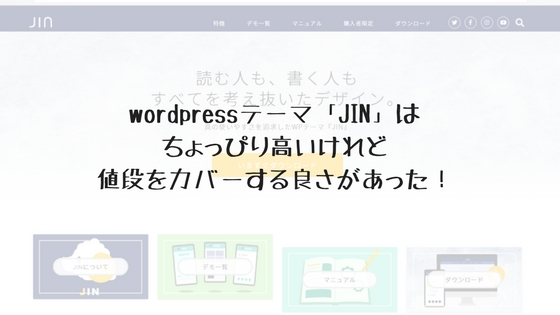 wordpressテーマ「JIN」はちょっぴり高いけれど値段をカバーする良さがあった!
