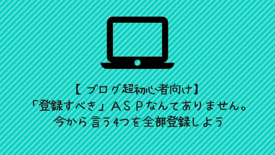【ブログ超初心者向け】「登録すべき」ASPなんてありません。今から言う4つのASPを無条件登録しよう