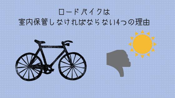 ロードバイクは室内保管しなければならない4つの理由