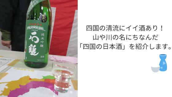 四国の清流にイイ酒あり!私が選ぶ、山や川の名の「四国の日本酒」を紹介します。