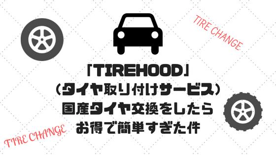 【高知で買えるタイヤ通販】「TIREHOOD」(タイヤ取り付けサービス)徹底レビュー