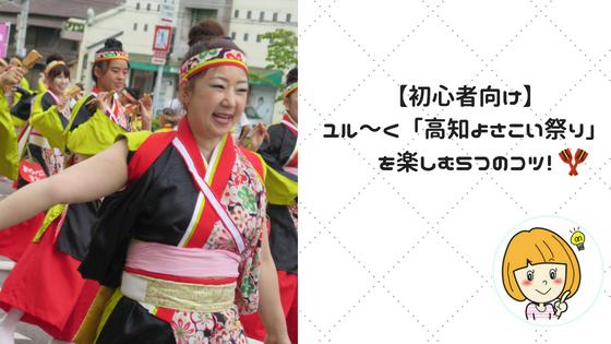【初心者向け】ユル~く「高知よさこい祭り」を楽しむ5つのコツ!