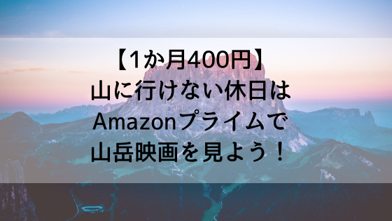【1か月400円】山に行けない休日はAmazonプライムで山岳映画を見よう!