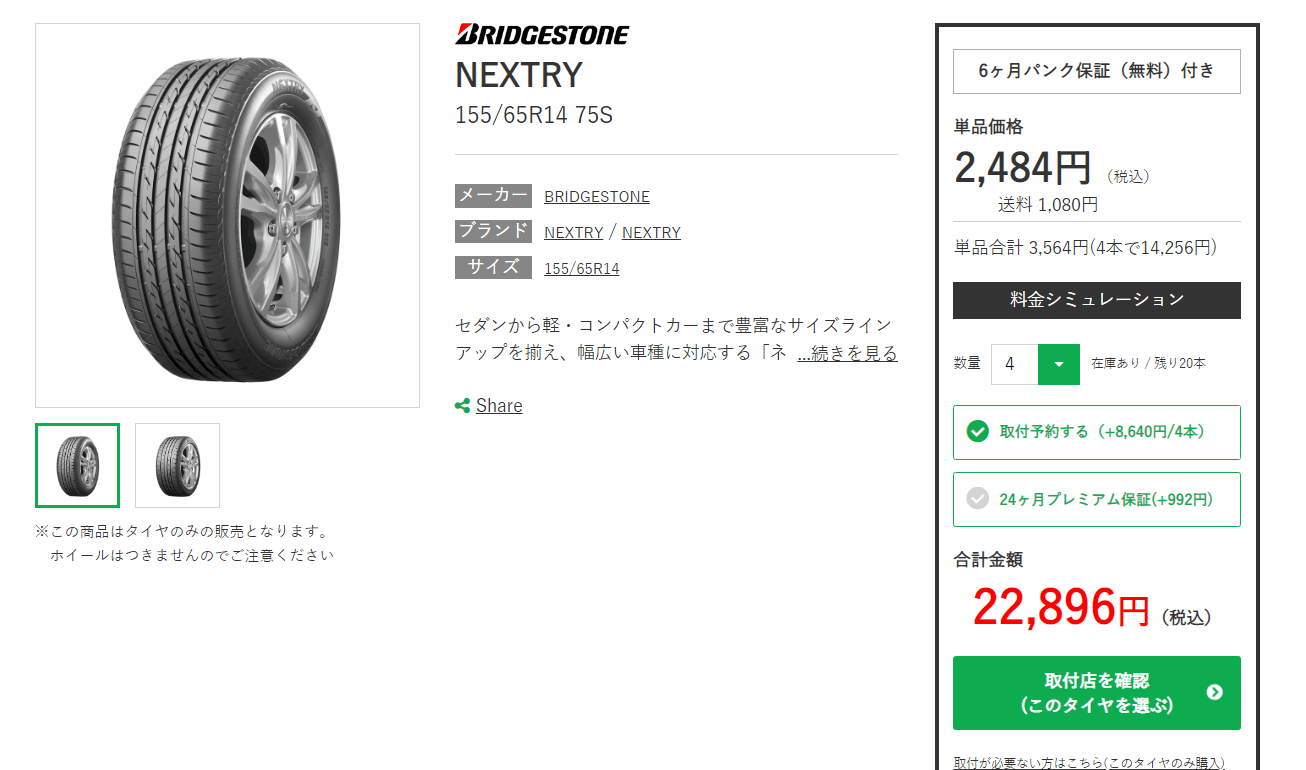 TIREHOODのNEXTRYの説明