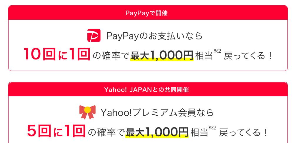paypay第2弾キャンペーン
