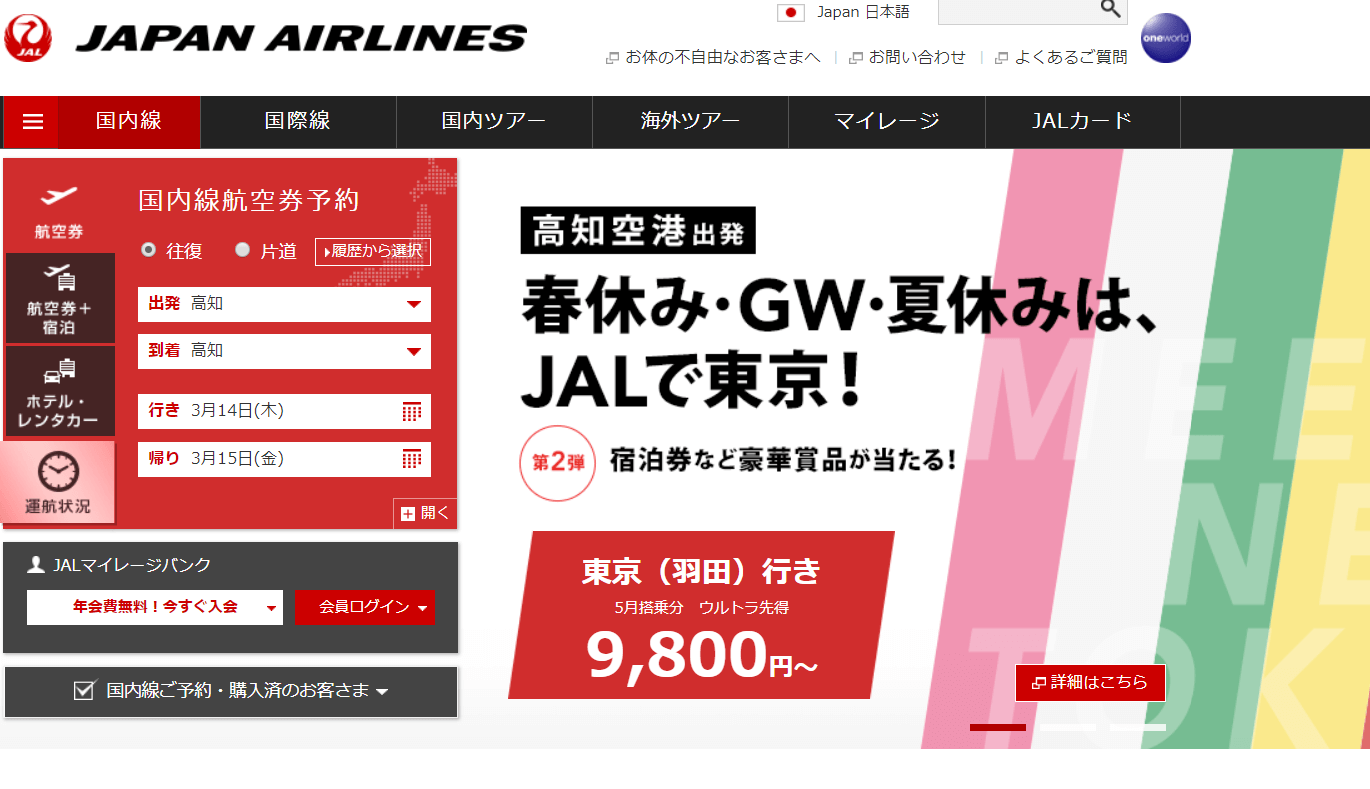 JAL公式ホームページ